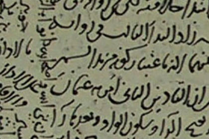 "An excerpt from a leaf of the newly discovered manuscript of ""Fath al-bari"" at the Suleymaniye Library in Istanbul"